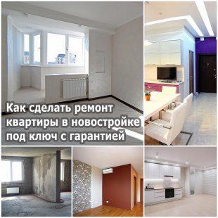 Как сделать ремонт квартиры в новостройке под ключ с гарантией