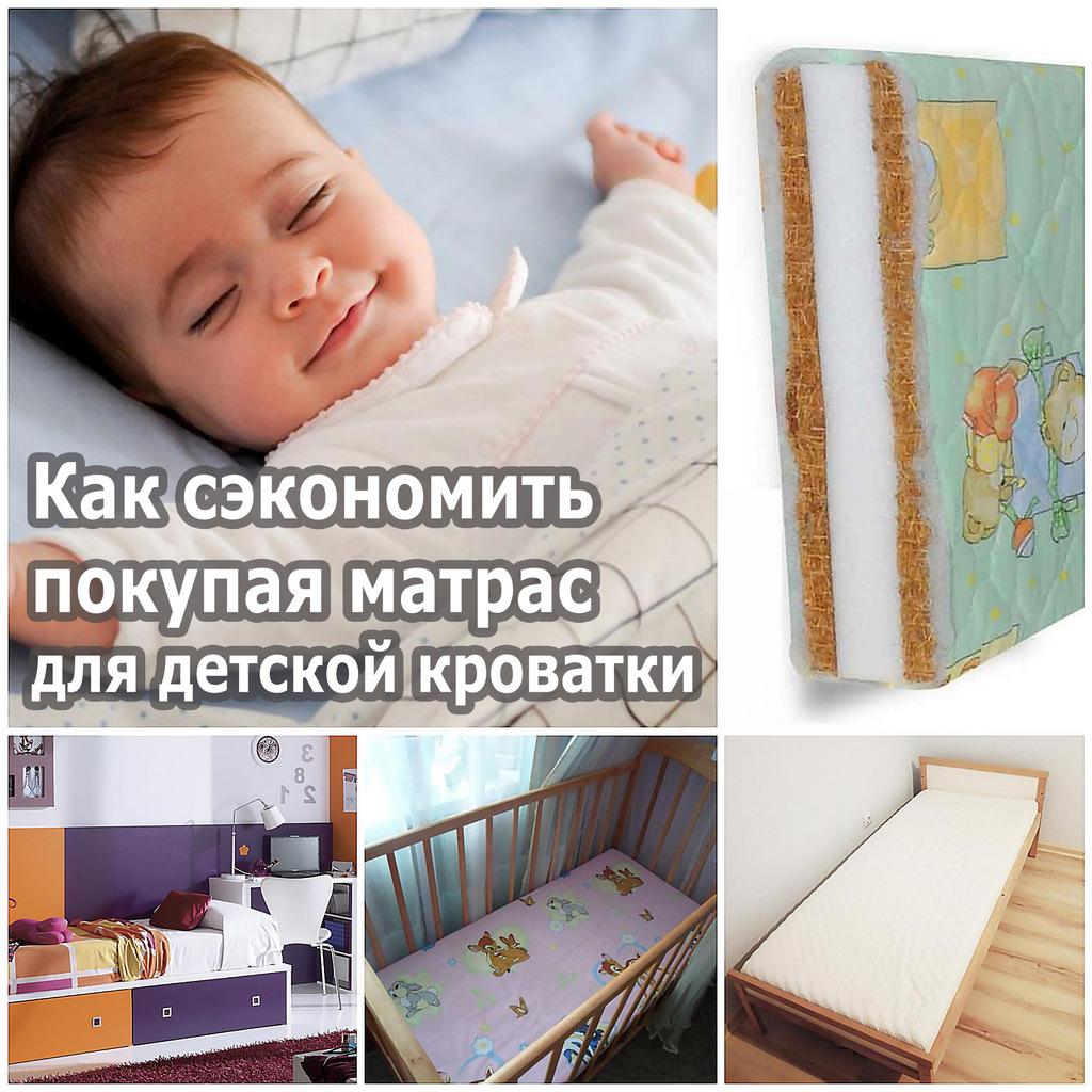 Как сэкономить покупая матрас для детской кроватки