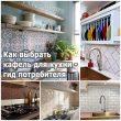 Как выбрать кафель для кухни - гид потребителя