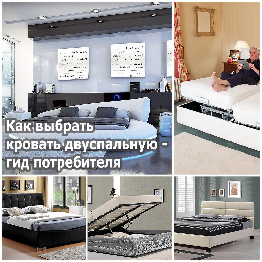 Как выбрать кровать двуспальную - гид потребителя