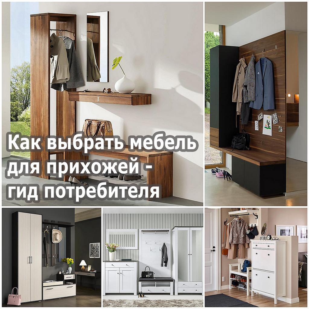 Как выбрать мебель для прихожей - гид потребителя
