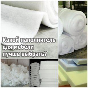 Виды наполнителей мягкой мебели