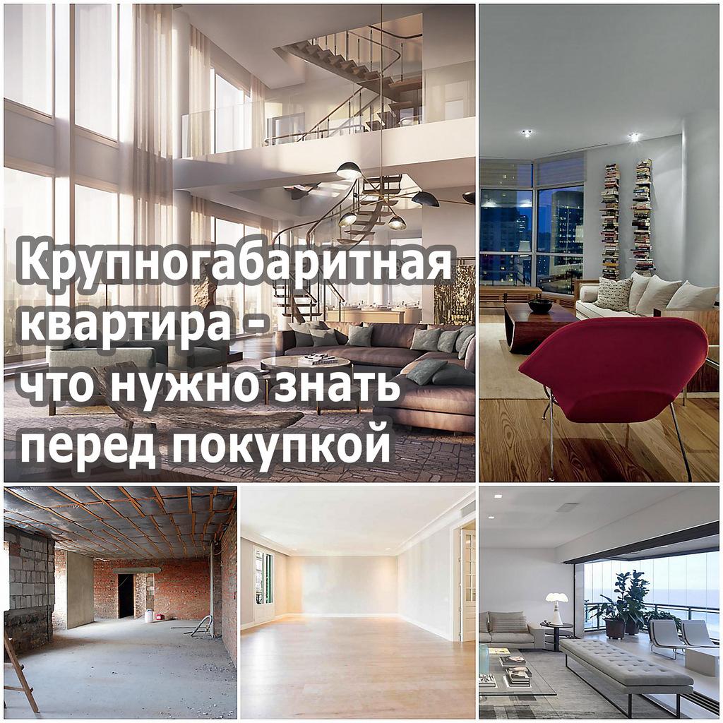 Крупногабаритная квартира - что нужно знать перед покупкой