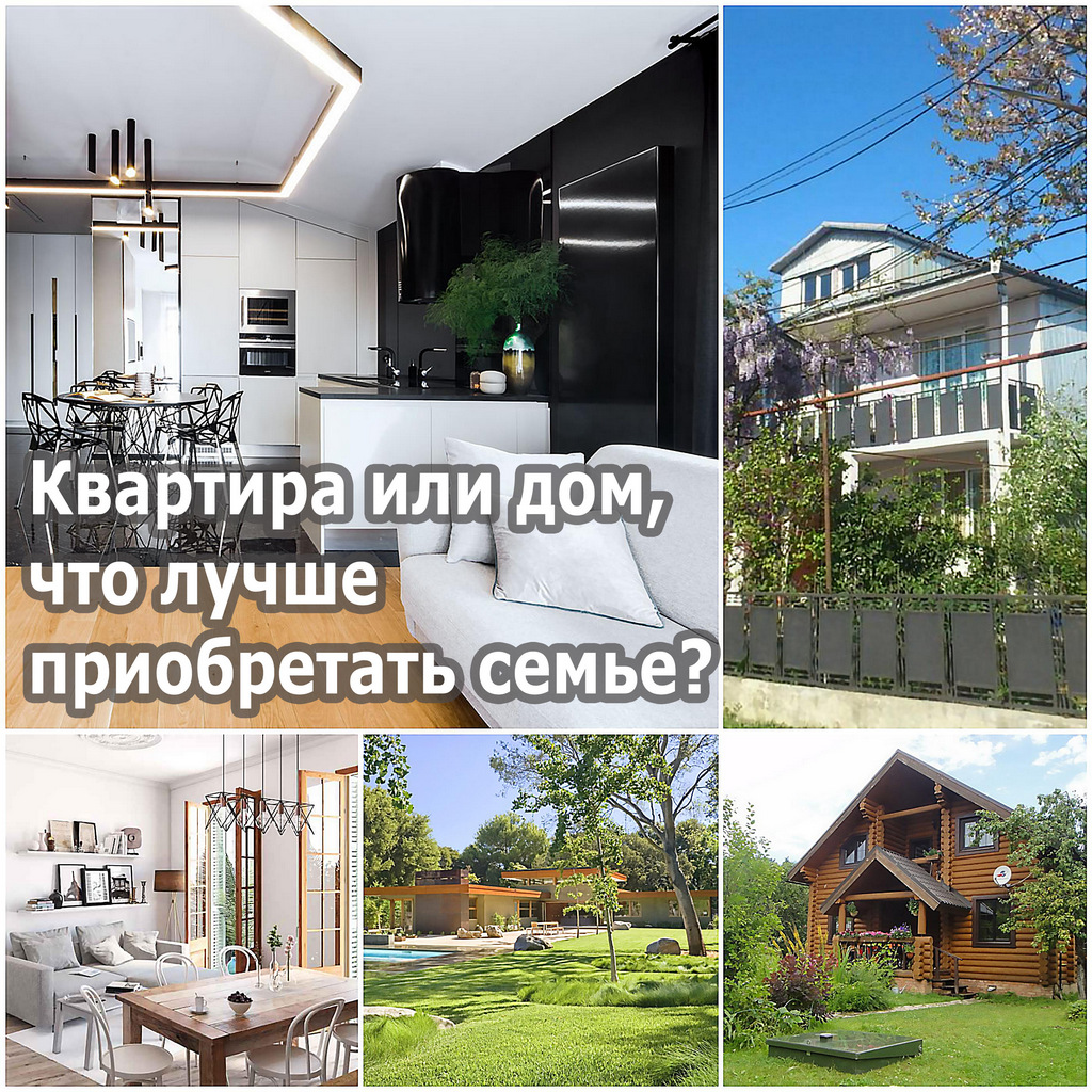 Квартира или дом, что лучше приобретать семье