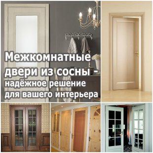 Межкомнатные двери из сосны - надёжное решение для вашего интерьера