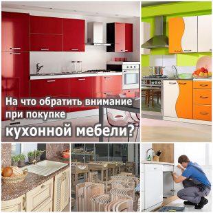 На что обратить внимание при покупке кухонной мебели?