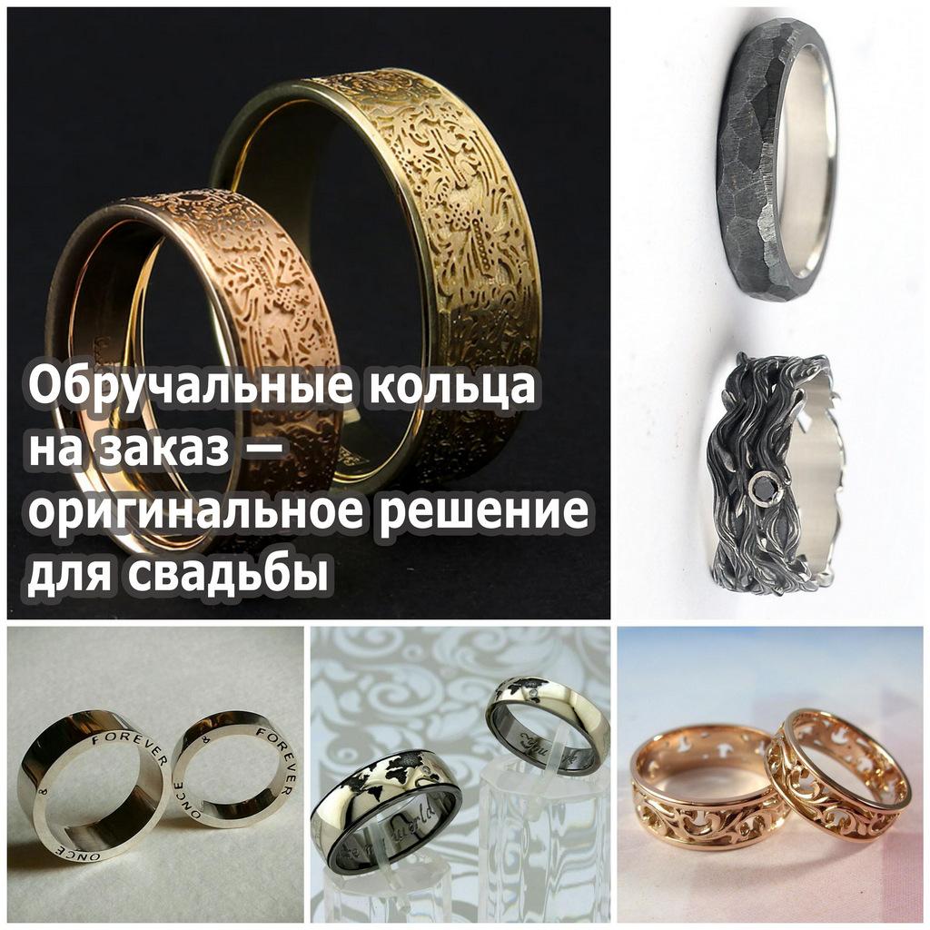 Обручальные кольца на заказ — оригинальное решение для свадьбы