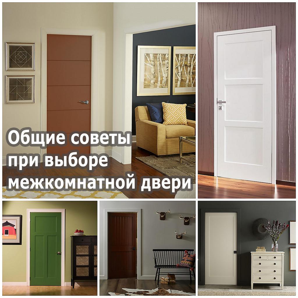 Общие советы при выборе межкомнатной двери