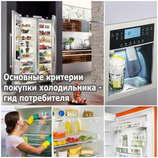Основные критерии покупки холодильника - гид потребителя