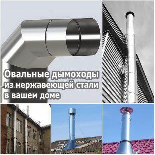 Овальные дымоходы из нержавеющей стали в вашем доме