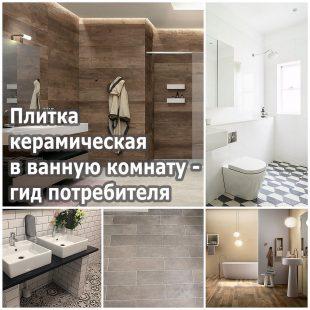 Плитка керамическая в ванную комнату - гид потребителя