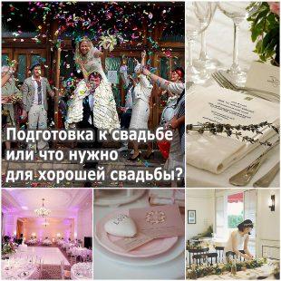 Подготовка к свадьбе или что нужно для хорошей свадьбы?