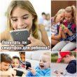 Покупать ли смартфон для ребенка