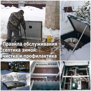 Правила обслуживания септика зимой: чистка и профилактика