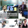 Ручной 3d сканер. Преимущества компактного оборудования