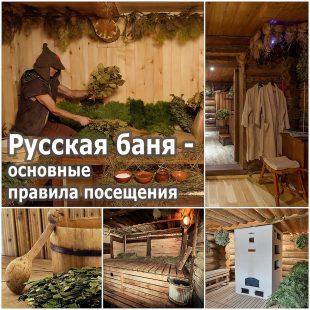 Русская баня - основные правила посещения