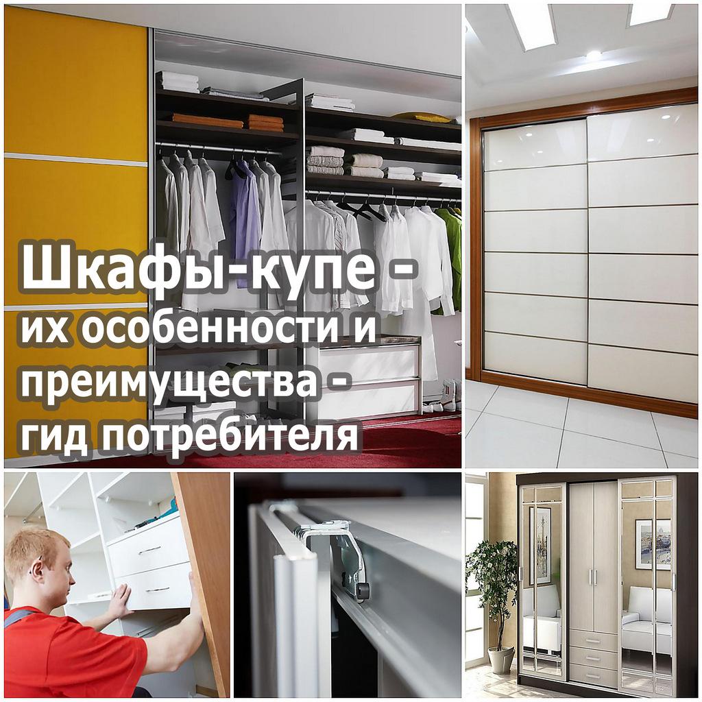 Шкафы-купе - их особенности и преимущества - гид потребителя