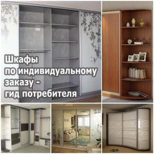 Шкафы по индивидуальному заказу - гид потребителя