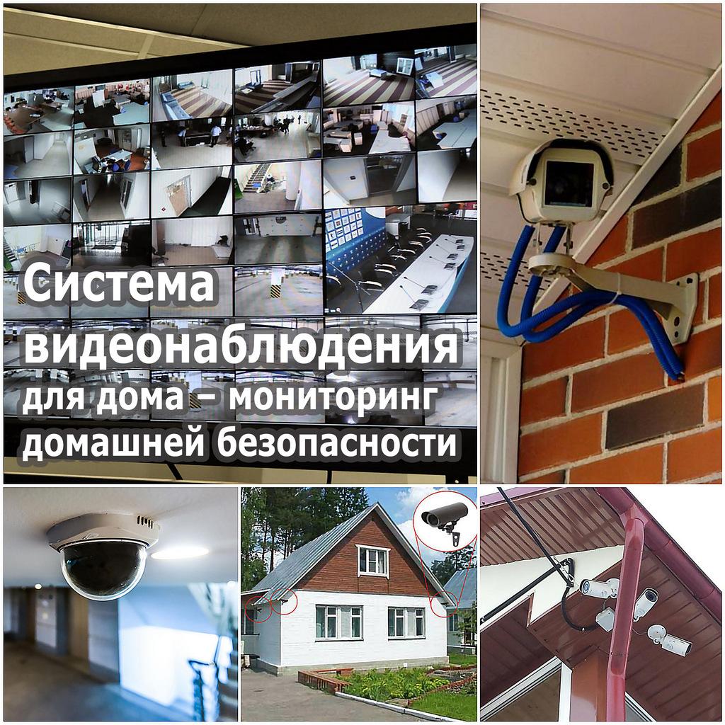 Система видеонаблюдения для дома – мониторинг домашней безопасности