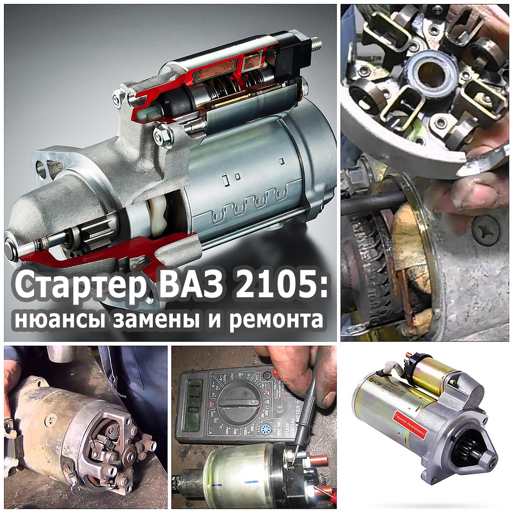Стартер ВАЗ 2105: нюансы замены и ремонта