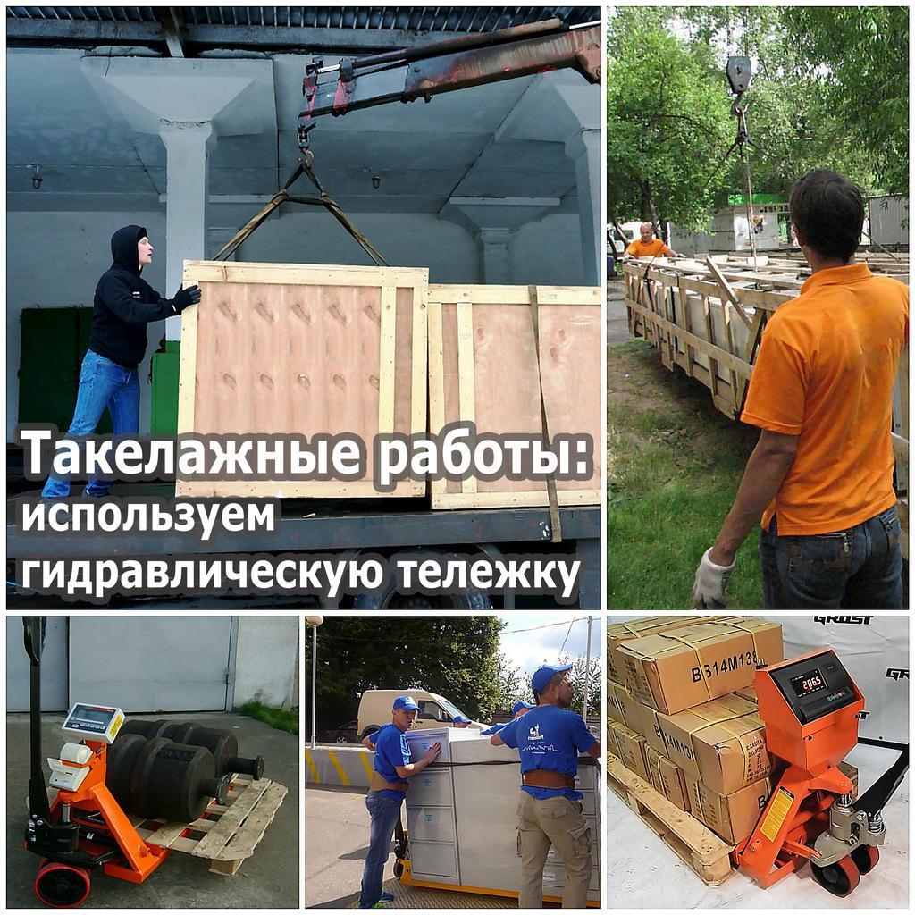 Такелажные работы: используем гидравлическую тележку