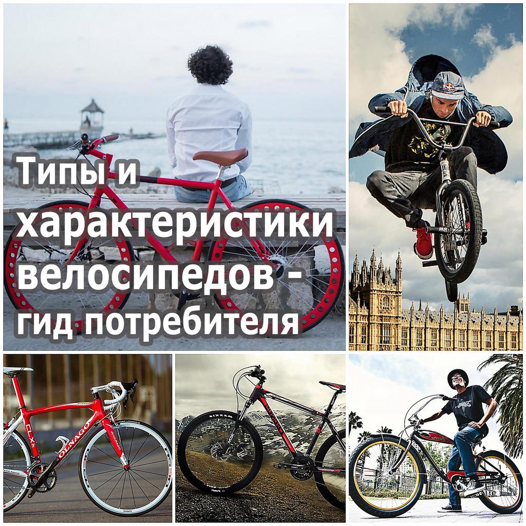 Типы и характеристики велосипедов - гид потребителя