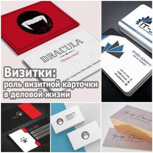Визитки: роль визитной карточки в деловой жизни