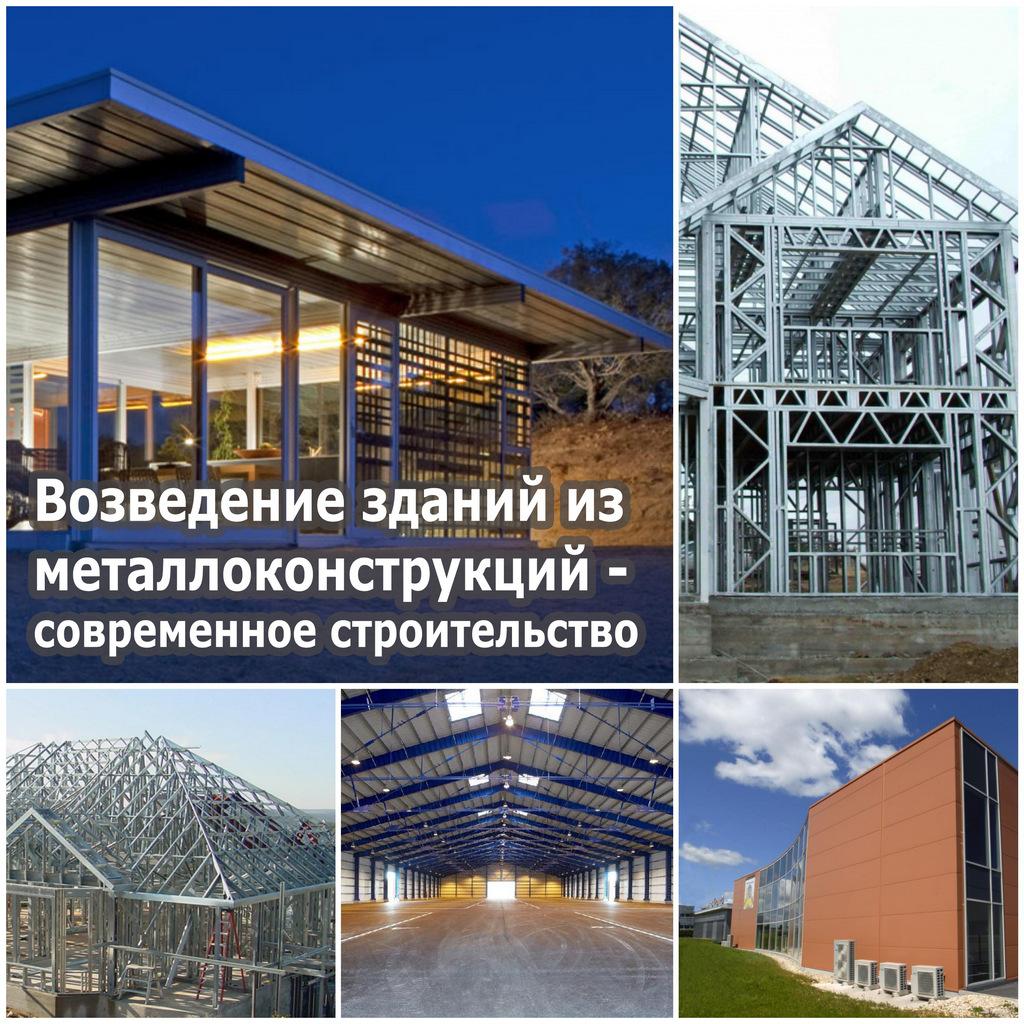 Возведение зданий из металлоконструкций - современное строительство