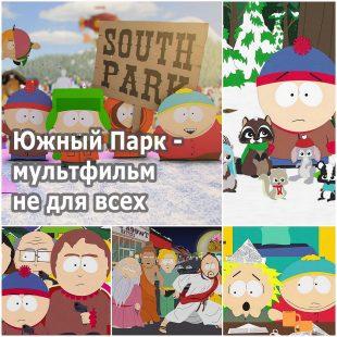 Южный Парк - мультфильм не для всех