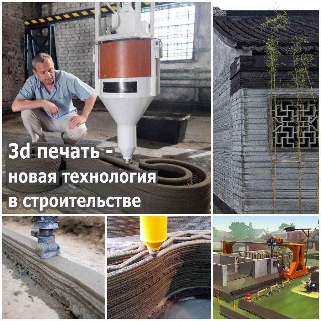 3d печать - новая технология в строительстве