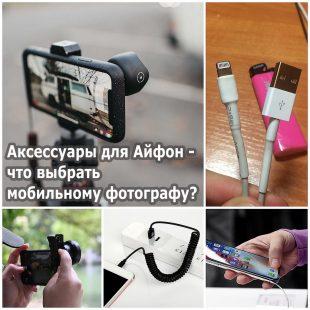 Аксессуары для Айфон - что выбрать мобильному фотографу