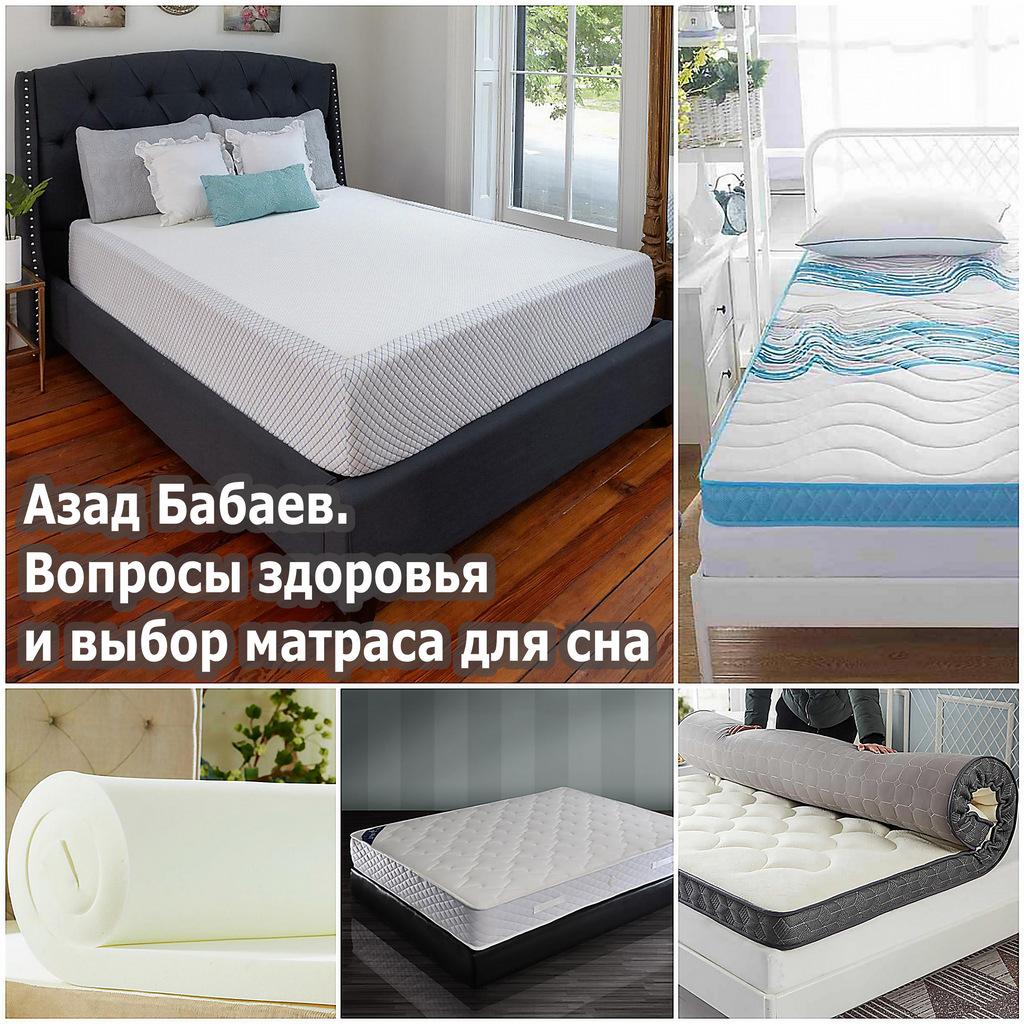 Азад Бабаев. Вопросы здоровья и выбор матраса для сна