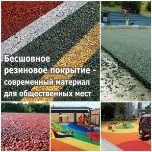 Бесшовное резиновое покрытие - современный материал для общественных мест