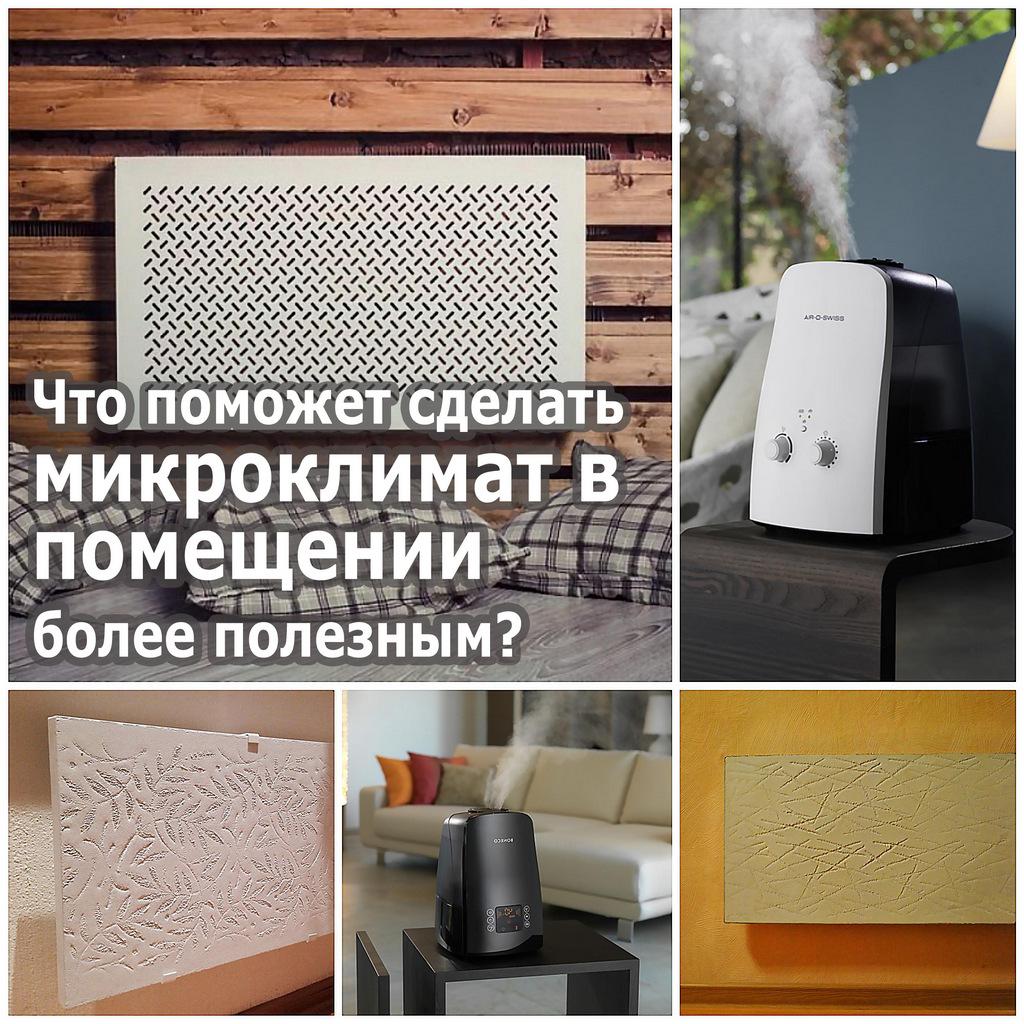 Что поможет сделать микроклимат в помещении более полезным