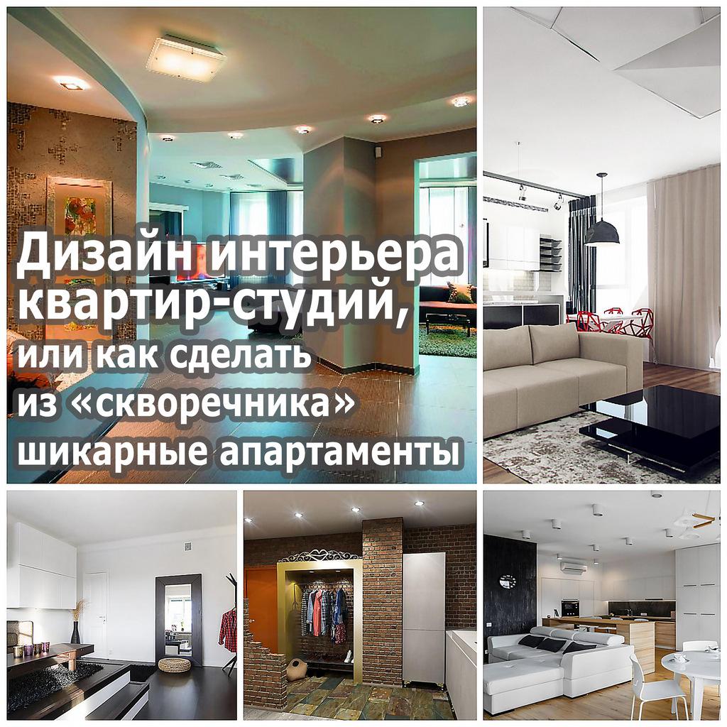 Дизайн интерьера квартир-студий, или как сделать из «скворечника» шикарные апартаменты