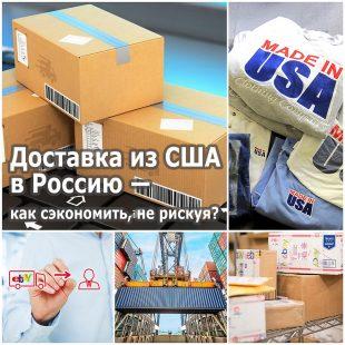 Доставка из США в Россию — как сэкономить, не рискуя?