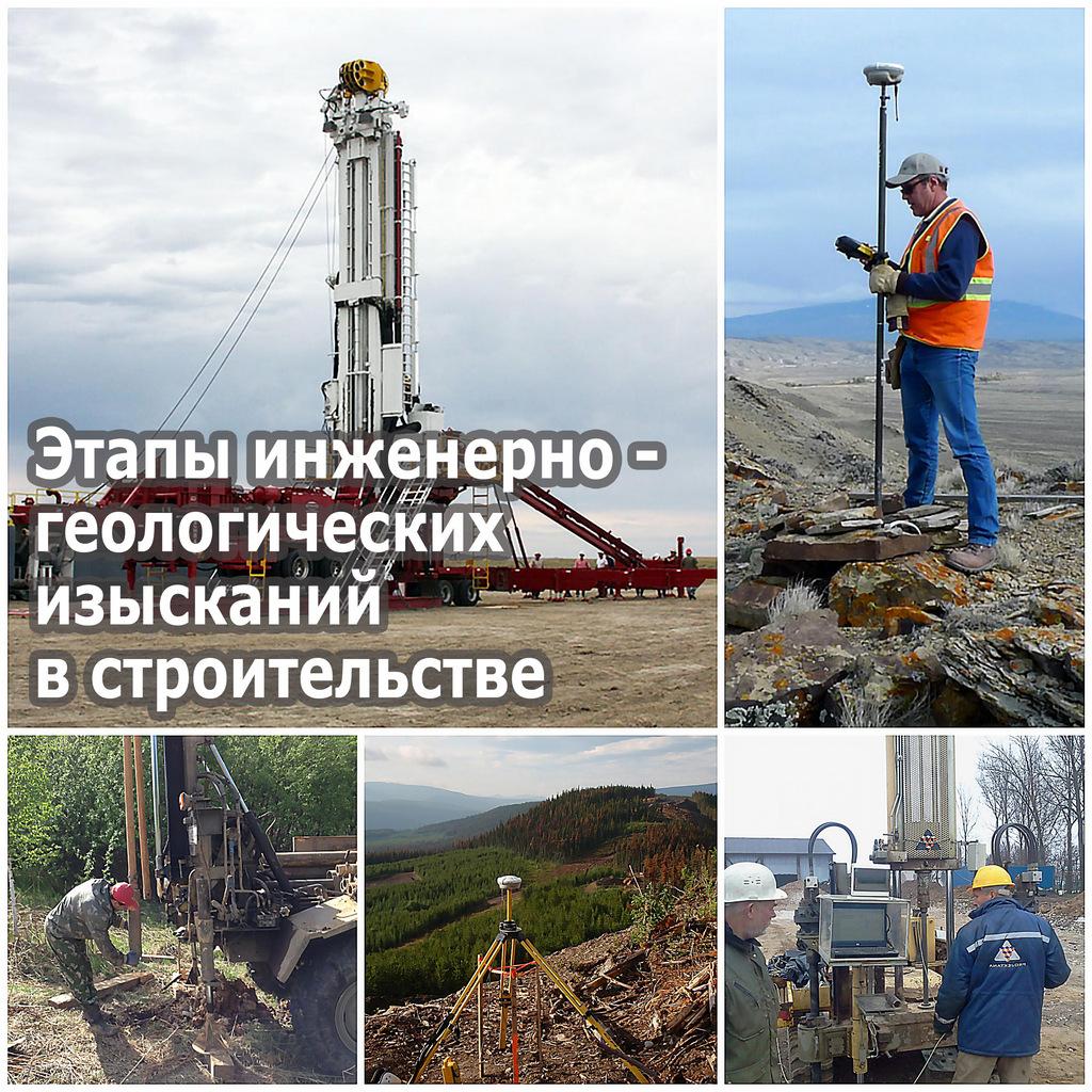 Этапы инженерно-геологических изысканий в строительстве