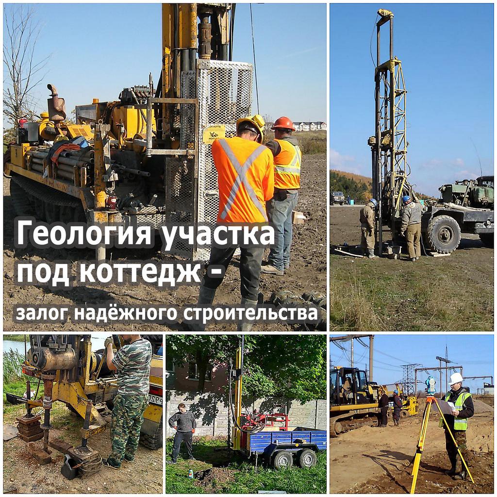 Геология участка под коттедж - залог надёжного строительства