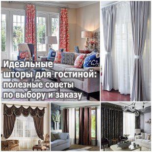 Идеальные шторы для гостиной: полезные советы по выбору и заказу