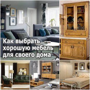 Как выбрать хорошую мебель для своего дома