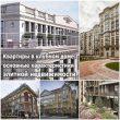 Квартиры в клубном доме: основные характеристики элитной недвижимости