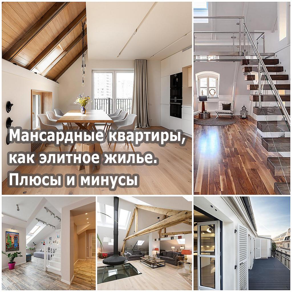 Мансардные квартиры, как элитное жилье. Плюсы и минусы