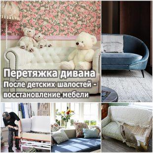 Перетяжка дивана после детских шалостей - восстановление мебели