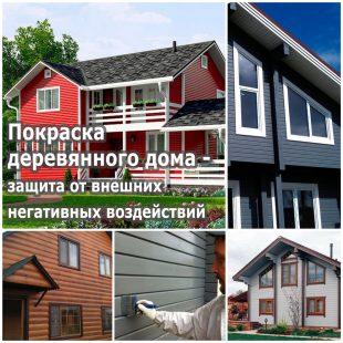 Покраска деревянного дома - защита от внешних негативных воздействий