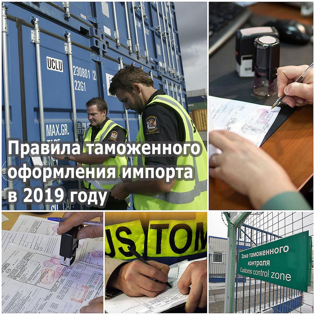 Правила таможенного оформления импорта в 2019 году