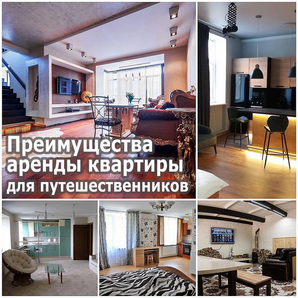 Преимущества аренды квартиры для путешественников