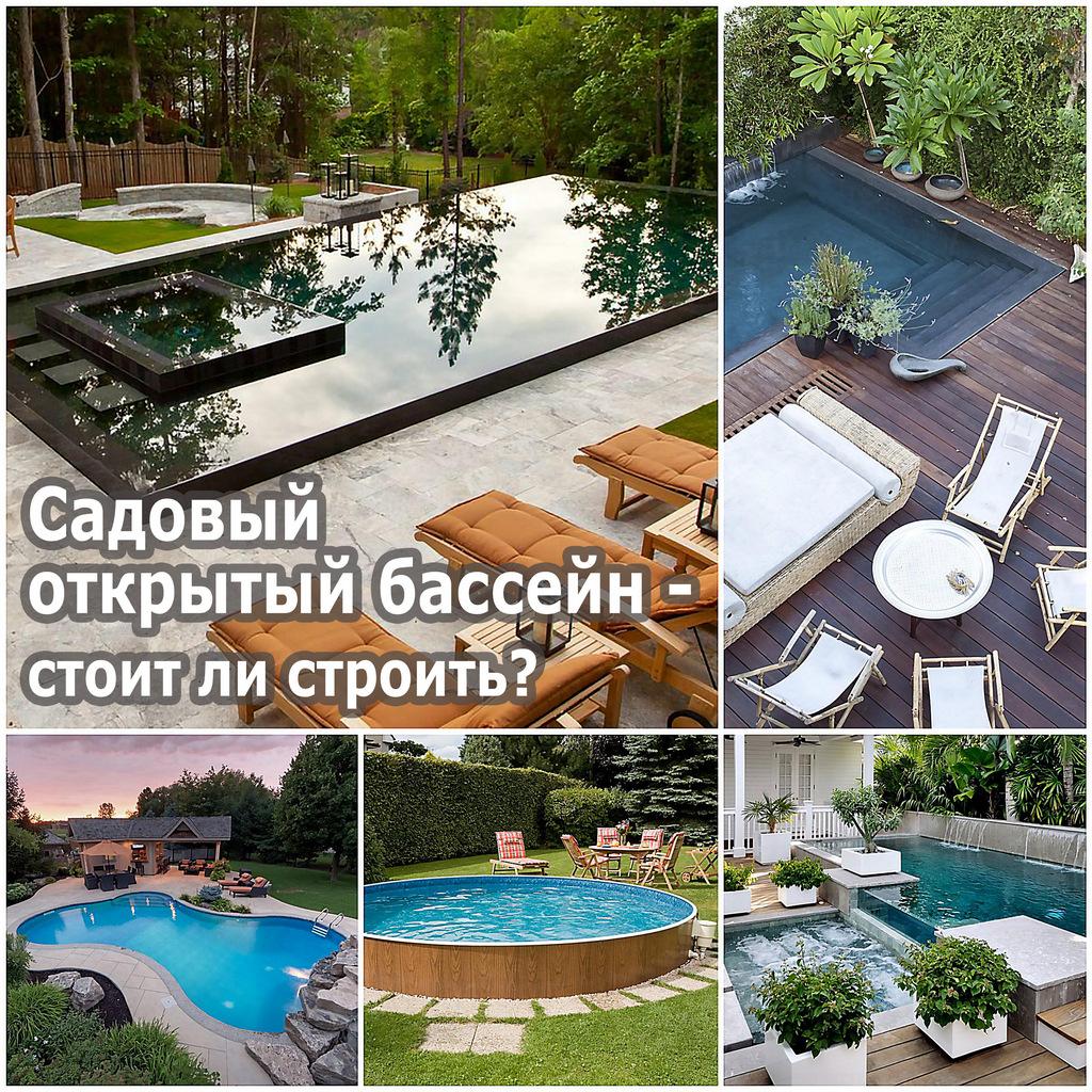 Садовый открытый бассейн - стоит ли строить