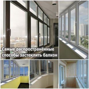 Самые распространённые способы застеклить балкон
