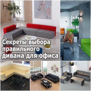 Секреты выбора правильного дивана для офиса