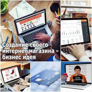 Создание своего интернет магазина - бизнес идея